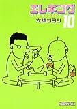 エレキング(10) (ワイドKC モーニング)