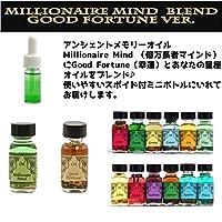 アンシェントメモリーオイル Millionaire Mind 億万長者マインド ブレンド【Good Fortune グッドフォーチュン 幸運&しし座】
