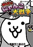 まんがで!にゃんこ大戦争 (8) (てんとう虫コミックススペシャル)