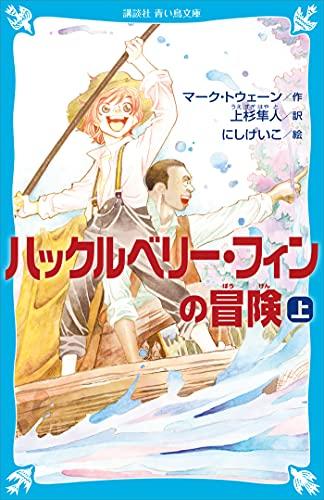 ハックルベリー・フィンの冒険(上) (講談社青い鳥文庫)