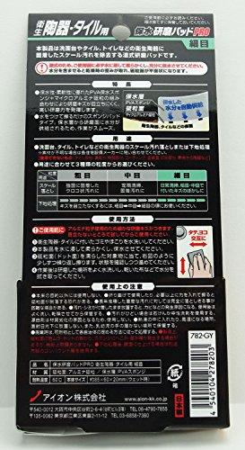 アイオン アイオン保水研磨パッド衛生陶器 タイル用細目 782-GY