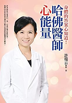 Paperback Harvard physician heart energy: physical condition of the heart knows the answer! Book