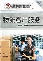 Logistics Customer Service(Chinese Edition)