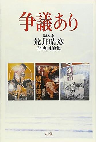 争議あり―脚本家・荒井晴彦全映画論集