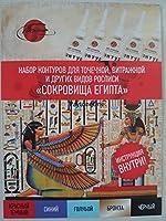 アウトライナーアクリル絵の具「エジプトの宝物」20ml×5色セットDIY装飾輪郭画材