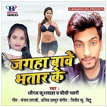 Jagha Bawe Bhatar Ke - Single