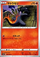 ポケモンカードゲーム剣盾 s1W ソード ヤトウモリ C ポケカ ソード&シールド 炎 たねポケモン