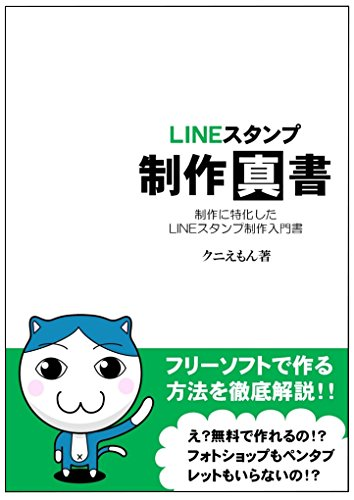 LINE Sticker Making Guide Book for Beginners (Japanese Edition)