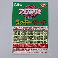 2021カルビープロ野球 第2弾■ラッキーカード■ ≪カルビープロ野球プロ野球チップスカード≫