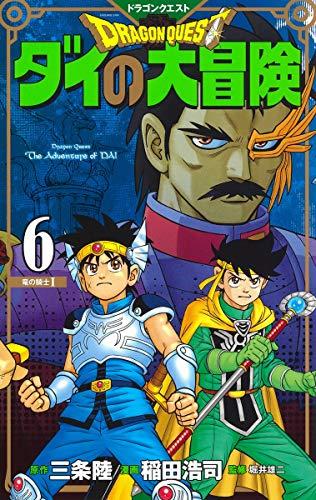 ドラゴンクエスト ダイの大冒険 新装彩録版 6 (愛蔵版コミックス)