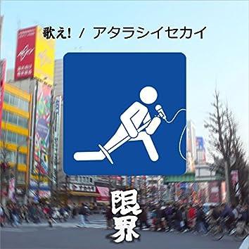Utae! / Atarashii-sekai - Single