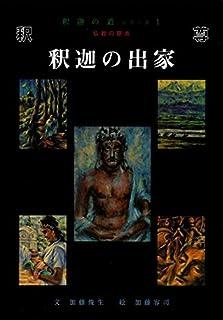 仏教絵本3・釈迦の出家・見えない矢