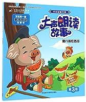 Zhu Bajie Eats Watermelon (Chinese Edition)