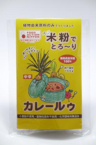 【笑いーと】米粉でとろ〜りカレールゥ(中辛)(フレークタイプ (150g) 約7皿分)×2袋セット