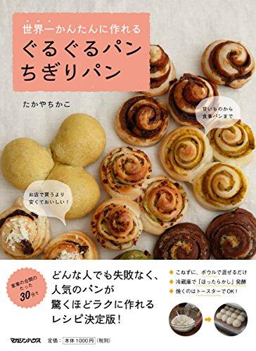 世界一かんたんに作れる ぐるぐるパン ちぎりパン