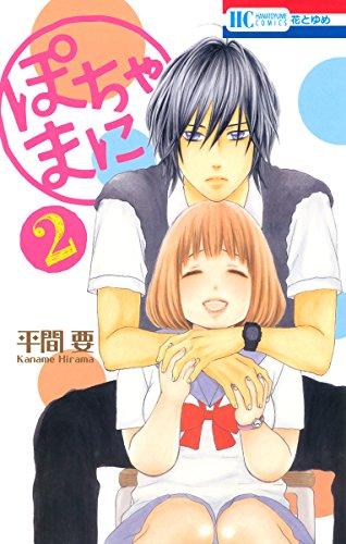 ぽちゃまに 2 (花とゆめコミックス)