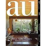 a+u(エー・アンド・ユー)2021年3月号/アルヴァ・アアルトの住宅―素材とディテール