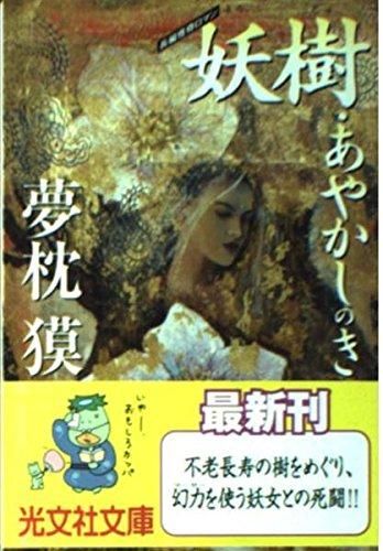 妖樹・あやかしのき (光文社文庫)の詳細を見る