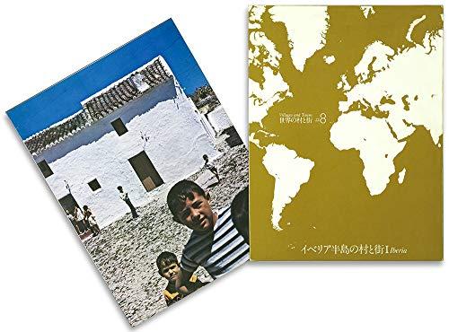 Mirror PDF: 世界の村と街 #8 イベリア半島の村と街I