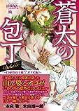 Q蒼太の包丁 Deluxe Vol.17 白身魚の王様!? オコゼ編 (マンサンQコミックス)