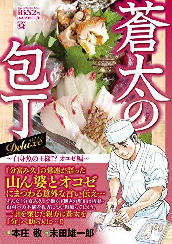 Q蒼太の包丁 Deluxe Vol.17 白身魚の王様!? オコゼ編 _0