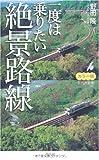 新書486カラー版絶景路線 (平凡社新書 486)