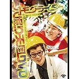 モグライダー「穴掘り天国DVD」