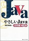 やさしいJava 活用編 第2版 (やさしいシリーズ)