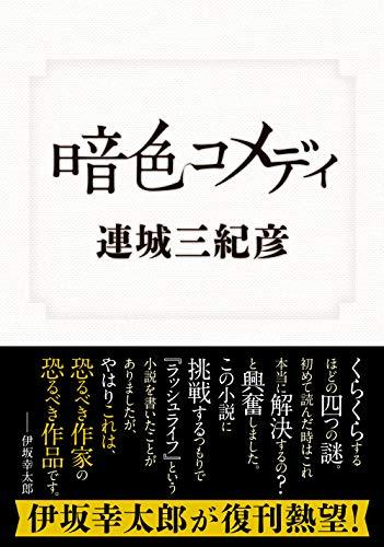 暗色コメディ (双葉文庫)
