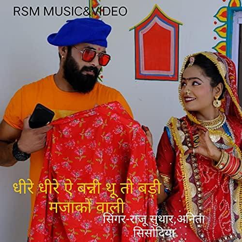 Raju Suthar & Anita Sisodiya