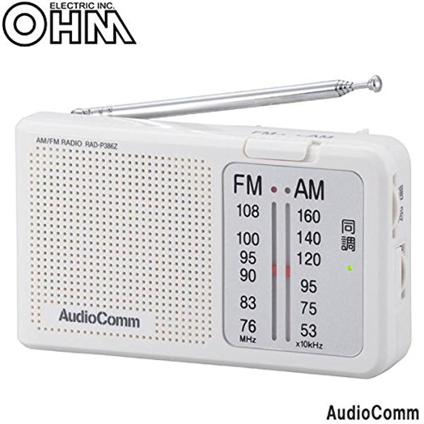 子供時代市場自発オーム電機 OHM AudioComm AM/FMハンディラジオ RAD-P386Z