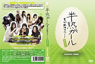 半熟ガール そらあみアワー!  vol.2 [DVD]