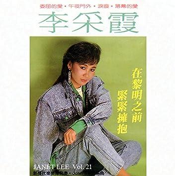 李采霞, Vol. 21: 在黎明之前 / 緊緊擁抱 (feat. 新時代樂隊) [修復版]