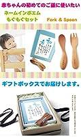 出産祝い 名入れ スプーン フォーク 【もぐもぐセット】 ネームインポエム [ 赤ちゃん のはじめてのご飯に ] 出産記念