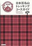 日本百名山 トレッキングコースガイド 上巻 (登山ガイド)