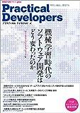 Practical Developers ――機械学習時代のソフトウェア開発[ゲームアプリ/インフラ/エッジ編] WEB+DB PRESS plus