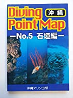 沖縄ダイビングポイントマップ (No.5) 石垣編