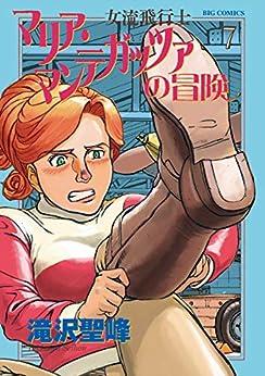 [滝沢聖峰]の女流飛行士マリア・マンテガッツァの冒険(7) (ビッグコミックス)