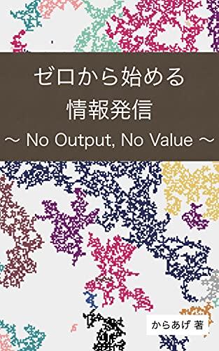 ゼロから始める情報発信: No Output, No Value