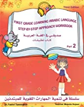 1st Grade learning Arabic Language Step – By – Step Approach Workbook Part 2,Third Edition: This book has everything you need to teach children the ... children or students Arabic. (Arabic Edition)