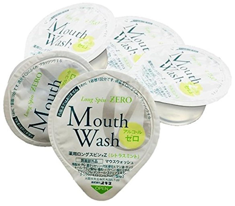 太い毎日モードオキナ 薬用ロングスピンZERO ノンアルコール マウスウォッシュ シトラスミント × 5個 ポーションタイプ