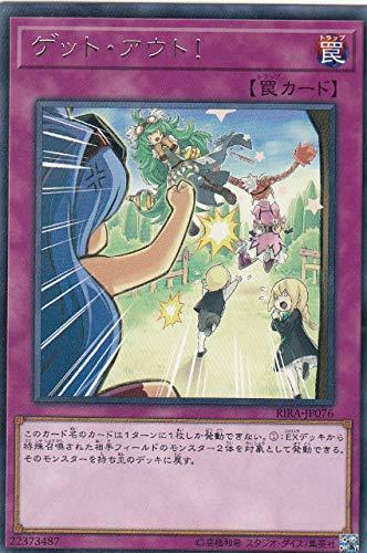 遊戯王 RIRA-JP076 ゲット・アウト! (日本語版 レア) ライジング・ランペイジ