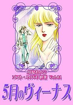 [川島れいこ]の川島れいこ ソフト・LOVE選集 Vol.01 5月のヴィーナス