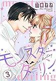 モンスター・ダーリン【単話売】 3話 (Young Love Comic aya)