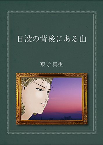 Mountain behind the sunset (Books of ULTAYA) (Japanese Edition)