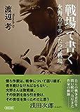 戦場で書く 火野葦平のふたつの戦場 (朝日文庫)