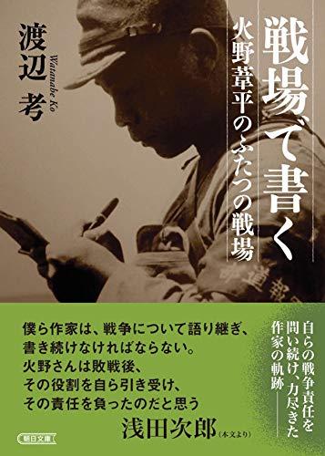 戦場で書く 火野葦平のふたつの戦場 (朝日文庫)の詳細を見る