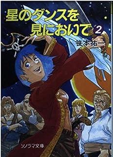 星のダンスを見においで (2) (ソノラマ文庫 (643))