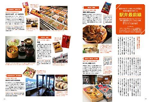 『旅と鉄道 2019年増刊10月号 電車で行く紅葉&温泉の旅』の6枚目の画像