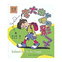 Lee Rice and his shadow ( phonetic version )(Chinese Edition)